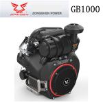 Motor ZONGSHEN GB1000 999cc, 32,5 TWIN, horizontální hřídel